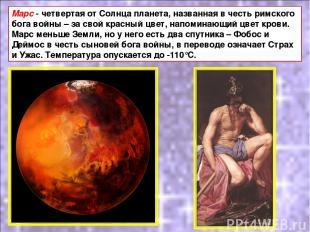Марс - четвертая от Солнца планета, названная в честь римского бога войны – за с