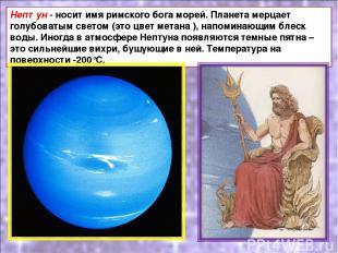 Нептун - носит имя римского бога морей. Планета мерцает голубоватым светом (это