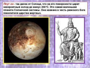 Плутон - так далек от Солнца, что на его поверхности царит невероятный холод до