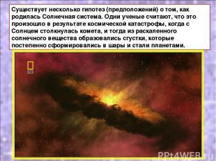 Существует несколько гипотез (предположений) о том, как родилась Солнечная систе