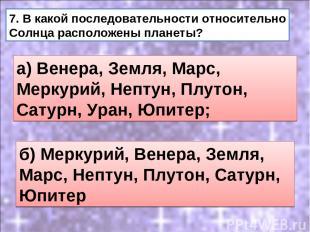 б) Меркурий, Венера, Земля, Марс, Нептун, Плутон, Сатурн, Юпитер 7. В какой посл