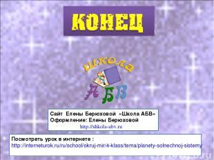 Посмотреть урок в интернете : http://interneturok.ru/ru/school/okruj-mir/4-klass