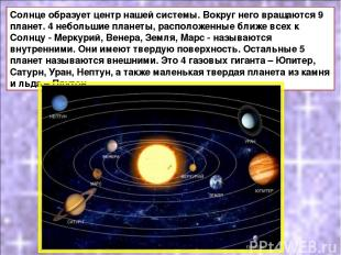 Солнце образует центр нашей системы. Вокруг него вращаются 9 планет. 4 небольшие
