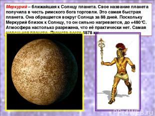 Меркурий – ближайшая к Солнцу планета. Свое название планета получила в честь ри