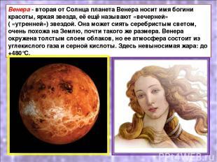 Венера - вторая от Солнца планета Венера носит имя богини красоты, яркая звезда,