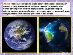 Земля - из космоса наша планета кажется голубой. Такой цвет придают окружающая а