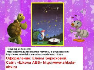 Ресурсы интернета: http://xozayka.ru/rasskazhite-rebyonku-o-zvyozdax.html http:/