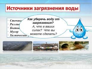 Сточные воды Разлив нефти Бытовые отходы Мусор Химические удобрения Как происход