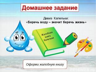 Оформи жалобную книгу Жалобная книга Капельки Девиз Капельки: «Беречь воду – зна