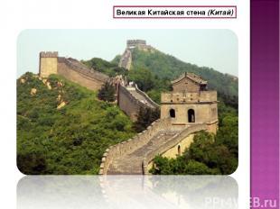 Великая Китайская стена(Китай)