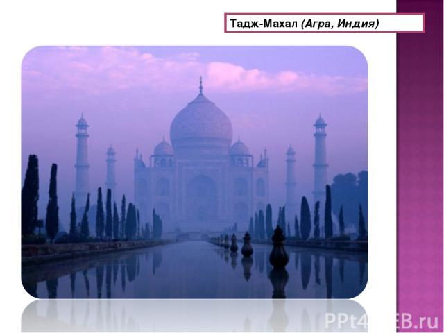 Тадж-Махал(Агра, Индия)