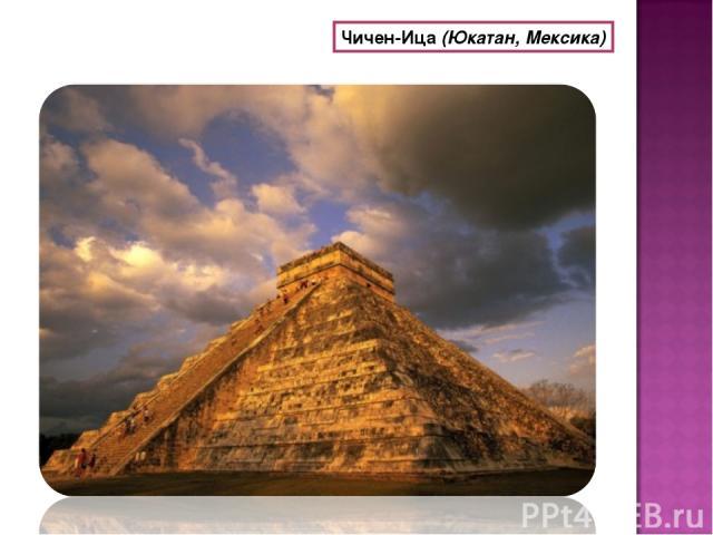 Чичен-Ица(Юкатан, Мексика)