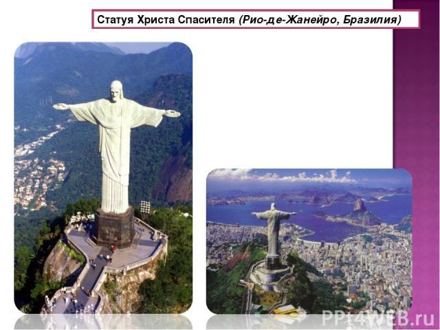 Статуя Христа Спасителя(Рио-де-Жанейро, Бразилия)