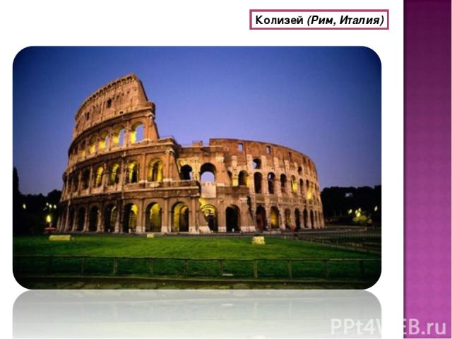 Колизей(Рим,Италия)