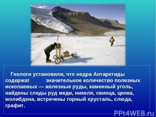 Геологи установили, что недра Антарктиды содержат значительное количество полезн