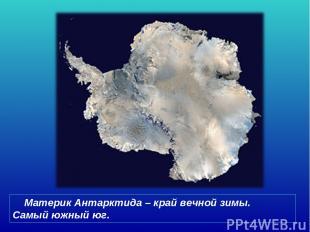 Материк Антарктида – край вечной зимы. Самый южный юг.