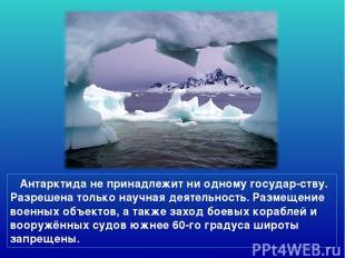 Антарктида не принадлежит ни одному государ-ству. Разрешена только научная деяте