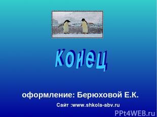 оформление: Берюховой Е.К. Cайт :www.shkola-abv.ru