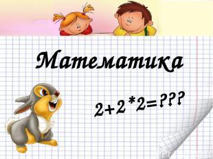 Математика 2+2*2=???