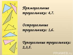 Прямоугольные треугольники: 4,7. Остроугольные треугольники: 1,6. Тупоугольные т
