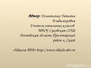 Автор: Демьяненко Татьяна Владимировна Учитель начальных классов МБОУ Суховская