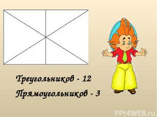 Треугольников - 12 Прямоугольников - 3