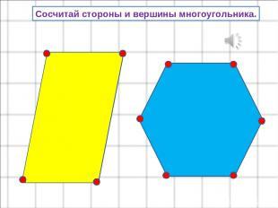 Сосчитай стороны и вершины многоугольника.