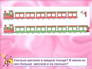 Сколько вагонов в каждом поезде? В каком из них больше вагонов и на сколько?