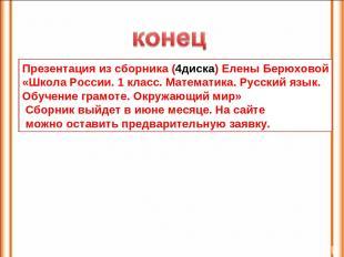 Презентация из сборника (4диска) Елены Берюховой «Школа России. 1 класс. Математ