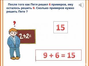После того как Петя решил 6 примеров, ему осталось решить 9. Сколько примеров ну