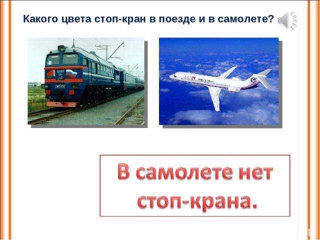 Какого цвета стоп-кран в поезде и в самолете?