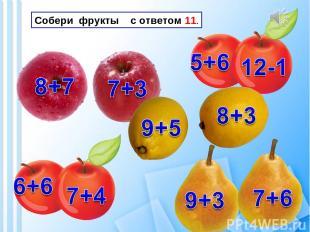 Собери фрукты с ответом 11.