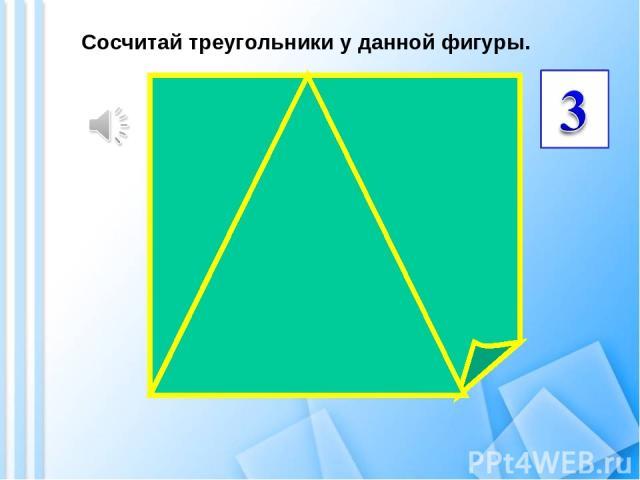 Сосчитай треугольники у данной фигуры.