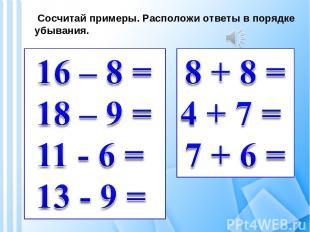 Сосчитай примеры. Расположи ответы в порядке убывания.