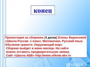 Презентация из сборника (4 диска) Елены Берюховой «Школа России. 1 класс. Матема