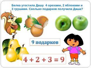 Белка угостила Дашу 4 орехами, 2 яблоками и 3 грушами. Сколько подарков получила