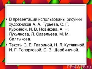В презентации использованы рисунки художников А. А. Гурьева, С. Г. Куркиной, И.