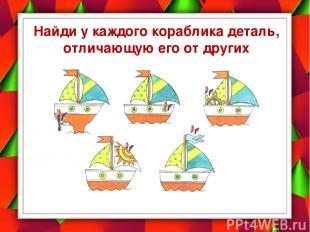 Найди у каждого кораблика деталь, отличающую его от других