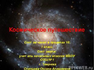Космическое путешествие Состав чисел в пределах 10. 1 класс. Составила: учитель