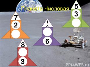 Планета Числовая 7 2 5 10 4 6 5 3 2 8 5 3