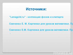 Савченко Е. М. Картинки для уроков математики. Продолжение Савченко Е.М. Картинк