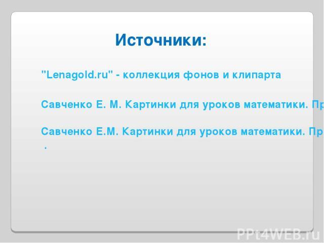 Савченко Е. М. Картинки для уроков математики. Продолжение Савченко Е.М. Картинки для уроков математики. Примеры использования картинок на уроках математики в 5-6 кл. .