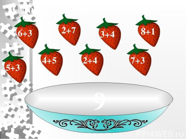 9 Сложи клубнику в тарелку