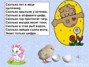 Сколько лет в яйце цыпленку, Сколько крыльев у котенка, Сколько в алфавите цифр,