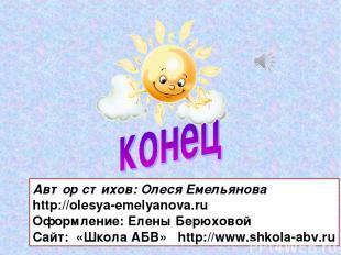 Автор стихов: Олеся Емельянова http://olesya-emelyanova.ru Оформление: Елены Бер