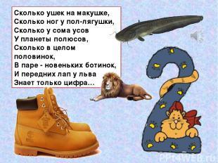 Сколько ушек на макушке, Сколько ног у пол-лягушки, Сколько у сома усов У планет