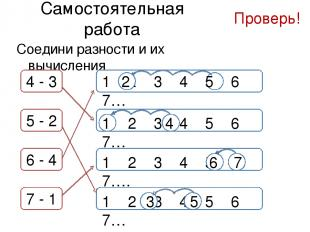 Самостоятельная работа Соедини разности и их вычисления 4 - 3 5 - 2 7 - 1 6 - 4