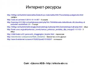 Интернет-ресурсы http://900igr.net/kartinki/matematika/Zadachi-po-matematike/069