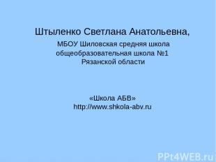 Штыленко Светлана Анатольевна, МБОУ Шиловская средняя школа общеобразовательная