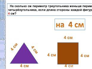 На сколько см периметр треугольника меньше периметра четырёхугольника, если длин